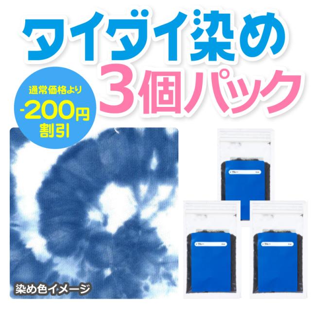 タイダイ染料 ブルー 3個パック