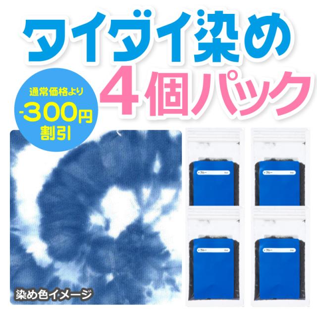 タイダイ染料 ブルー 4個パック