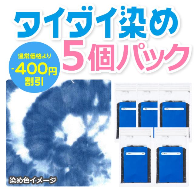 タイダイ染料 ブルー 5個パック