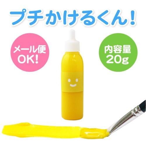 プチかけるくん Yellow 20g