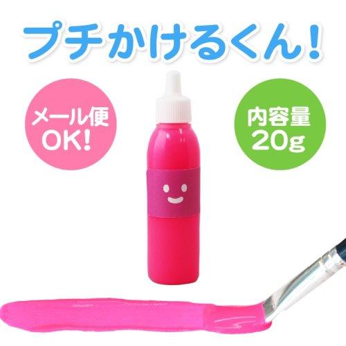 プチかけるくん 蛍光 Pink 20g