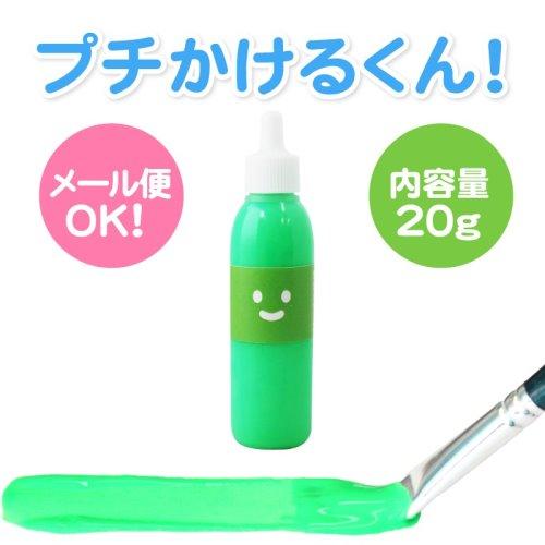 プチかけるくん 蛍光 Green20g