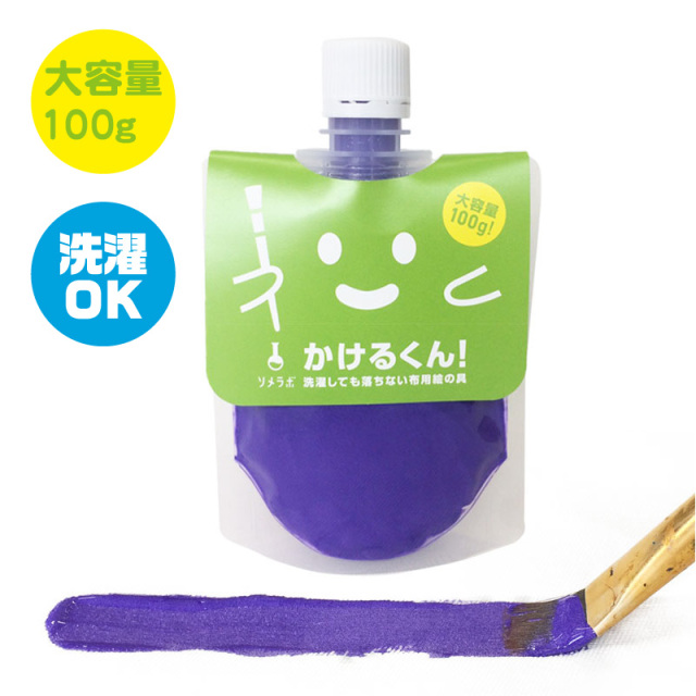 布用絵の具 「かけるくん!」 アメジスト 100g / 絵の具感覚で布にお絵かき・洗濯OK(25601)