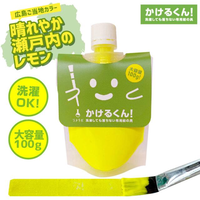 布用絵の具 「かけるくん!」 広島レモン 100g / 絵の具感覚で布にお絵かき・洗濯OK(25602)