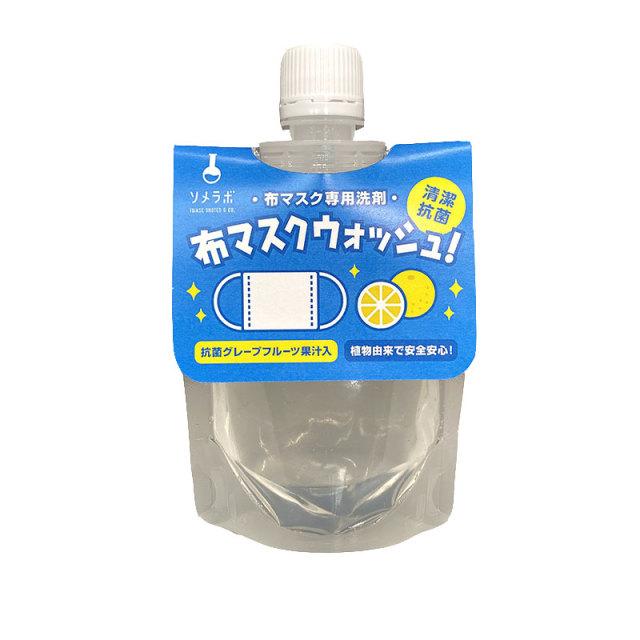布マスクウォッシュ!布マスク専用洗剤 安心 安全 天然由来成分 グレープフルーツ(26101)