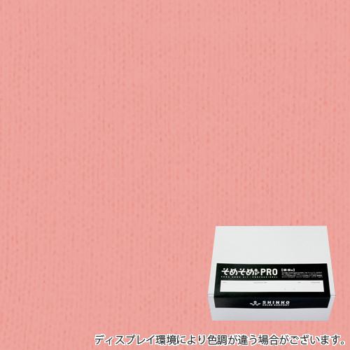 サーモンピンク色に染める綿麻用の染色キット / そめそめキットPro 【S-0128】(pro-128)