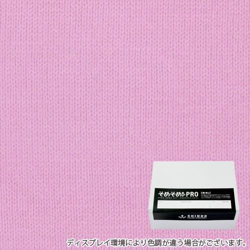 一斤染色(いっこんぞめ色)の染料(綿・麻用の染色キット) - そめそめキットPro / カラーマーケット