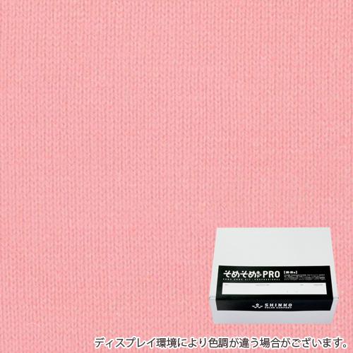 ローズピンク色の染料(綿・麻用の染色キット) - そめそめキットPro / カラーマーケット