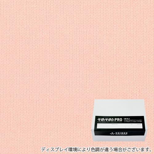 ピーチピンク色の染料(綿・麻用の染色キット) - そめそめキットPro / カラーマーケット