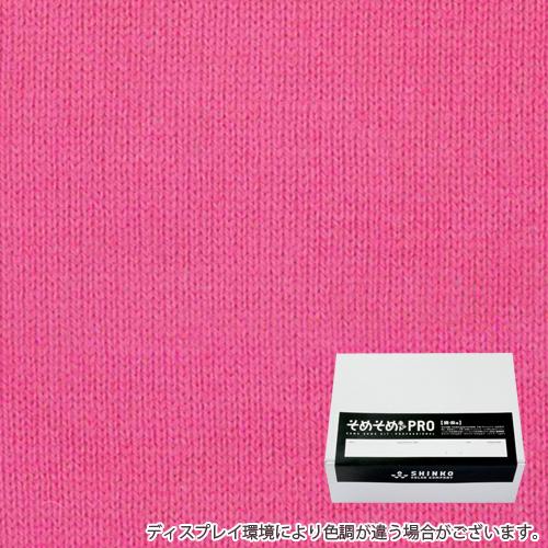 マロー色の染料(綿・麻用の染色キット) - そめそめキットPro / カラーマーケット