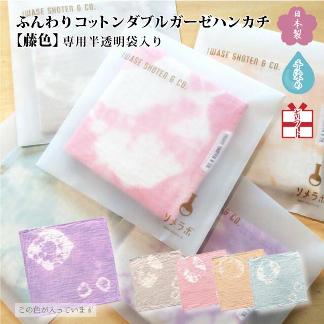 ダブルガーゼ ハンカチ 綿100% 24cm×24cm 国産生地 日本製 手染め ハンドメイド 和色 藤色 ベビー(27505)