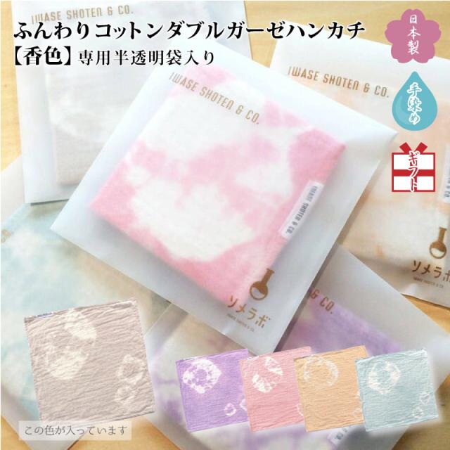 ダブルガーゼ ハンカチ 綿100% 24cm×24cm 国産生地 日本製 手染め ハンドメイド 和色 香色 ベビー(27506)