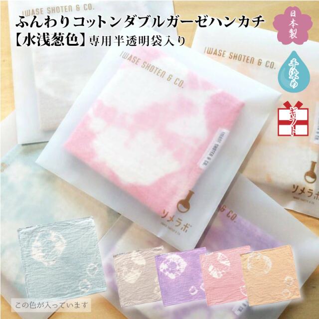 ダブルガーゼ ハンカチ 綿100% 24cm×24cm 国産生地 日本製 手染め ハンドメイド 和色 水浅葱色 ベビー(27507)