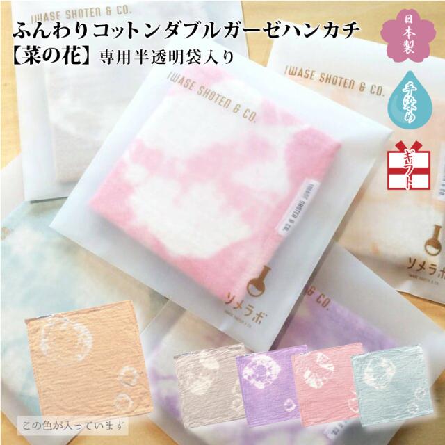 ダブルガーゼ ハンカチ 綿100% 24cm×24cm 国産生地 日本製 手染め ハンドメイド 和色 菜の花色 ベビー(27508)