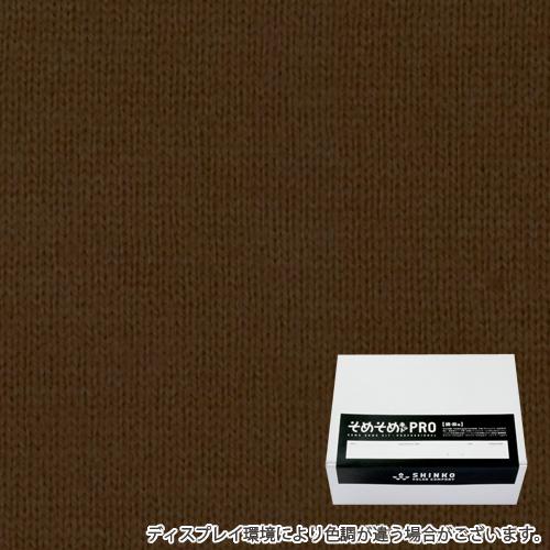 唐茶色(からちゃ色)に染める綿麻用の染色キット / そめそめキットPro 【S-0241】