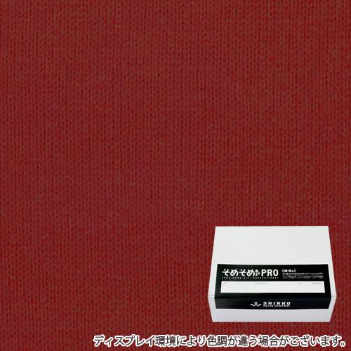 レンガ色の染料(綿・麻用の染色キット) - そめそめキットPro / カラーマーケット