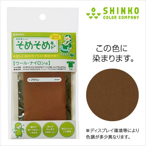 ウール・ナイロン用 そめそめキット ブラウン / カラーマーケット