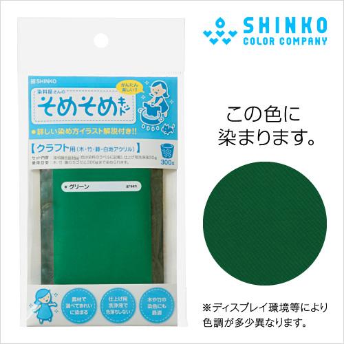 緑色の染め粉 「そめそめキット グリーン」クラフト(木・竹・白地アクリル繊維)用 / カラーマーケット