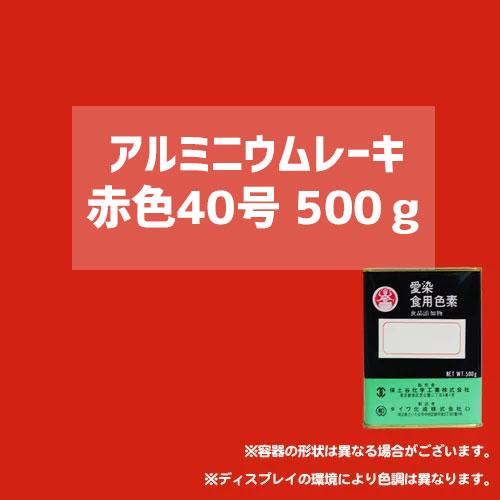 【送料無料】 顔料タイプの食用色素 アルミニウムレーキ赤色40号 500g - 粉末食品、おもちゃや食器の着色、練り込みに最適 / ダイワ化成製の食紅(食用色素)(20652)
