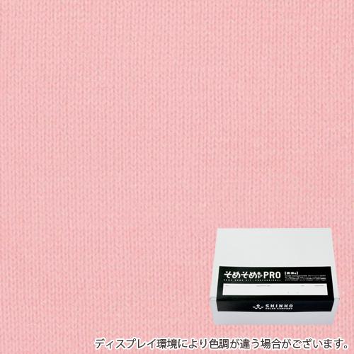 真朱色(まそほ色)の染料(綿・麻用の染色キット) - そめそめキットPro / カラーマーケット