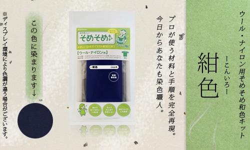 【限定:染め粉調合品】ウール・ナイロン用 そめそめ和色キット 紺色