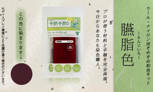 【限定:染め粉調合品】ウール・ナイロン用 そめそめ和色キット えんじ(臙脂)色