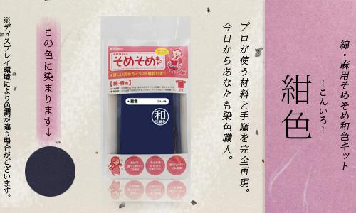【限定:染め粉調合品】綿・麻用 そめそめ和色キット 紺色