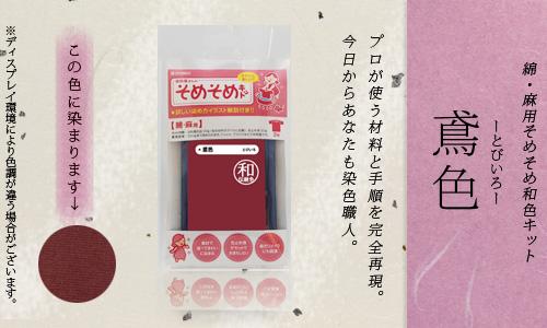 【限定:染め粉調合品】綿・麻用 そめそめ和色キット 鳶色