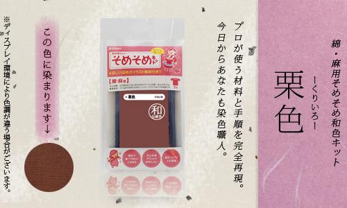 【限定:染め粉調合品】綿・麻用 そめそめ和色キット 栗色