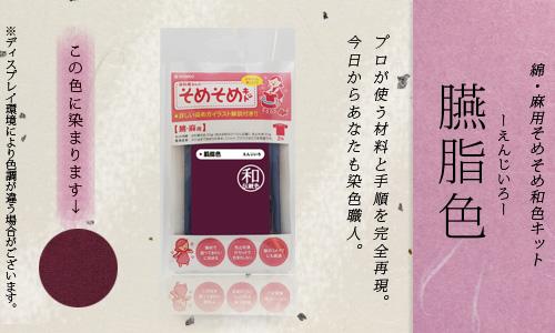 【限定:染め粉調合品】綿・麻用 そめそめ和色キット 臙脂色