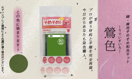 【限定:染め粉調合品】綿・麻用 そめそめ和色キット 鶯色