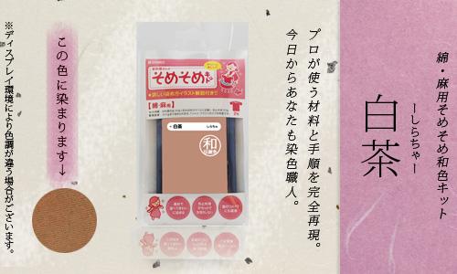 【限定:染め粉調合品】綿・麻用 そめそめ和色キット 白茶