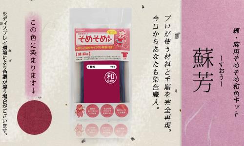 【限定:染め粉調合品】綿・麻用 そめそめ和色キット 蘇芳