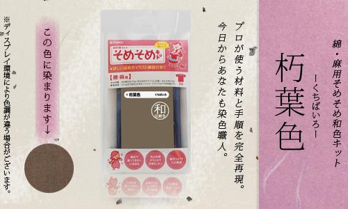 【限定:染め粉調合品】綿・麻用 そめそめ和色キット 朽葉色