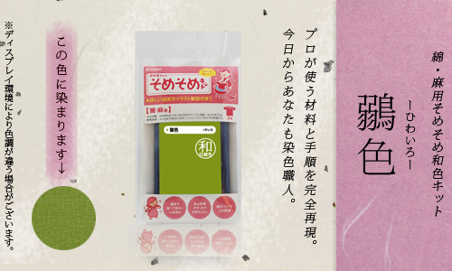 【限定:染め粉調合品】綿・麻用 そめそめ和色キット 鶸色
