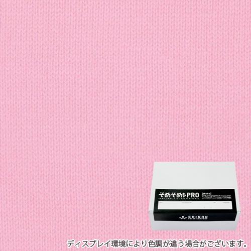 チューリップピンク色の染料(綿・麻用の染色キット) - そめそめキットPro / カラーマーケット