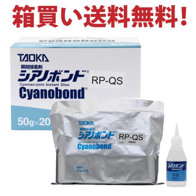 【送料無料】 瞬間接着剤 低粘度 シアノボンドRP-QS 大容量 50g×20本/1箱 流し込み可能なシャブシャブ(水)状の瞬間接着剤