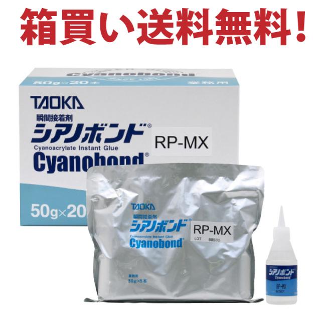 【送料無料】 瞬間接着剤 中粘度 シアノボンドRP-MX 大容量 50g×20本/1箱  トロトロ状の業務用瞬間接着剤。難接着物対応。家具・飾り材等に(41511-20)