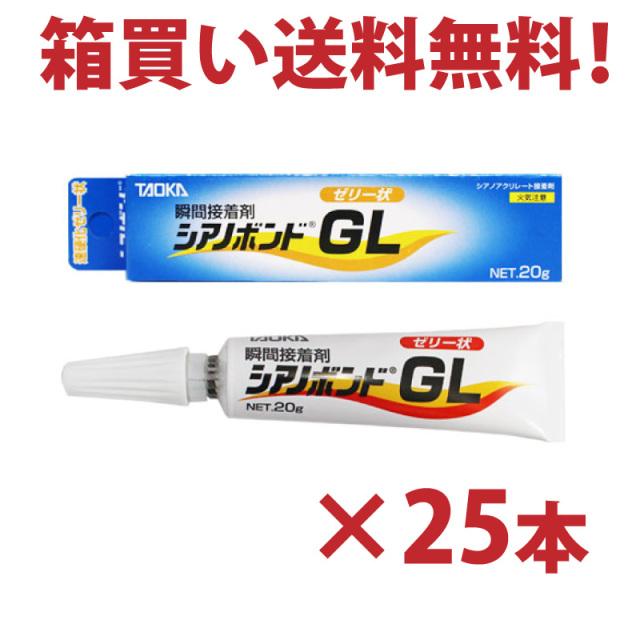 【送料無料】 メーカー直送 ゼリー状の瞬間接着剤 シアノボンドGL 20g 25本/1箱 垂れない・浸みない、高粘度の業務用瞬間接着剤(41529-p25)
