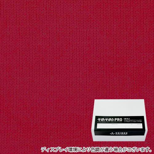 グラナート色の染料(綿・麻用の染色キット) - そめそめキットPro / カラーマーケット