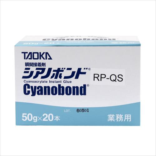 瞬間接着剤 シアノボンドRP-QS 50g / カラーマーケット