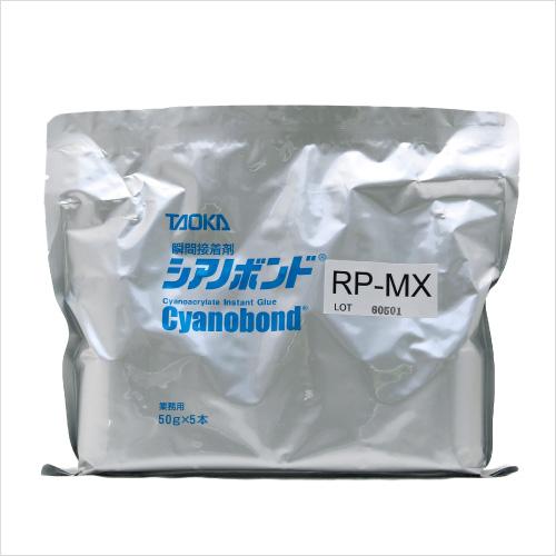 瞬間接着剤 シアノボンドRP-MX 50g / カラーマーケット