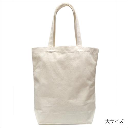 布用絵の具でお絵かき用 無地トートバッグ(大・小) / プチかけるくんで楽しくあそべる素材です