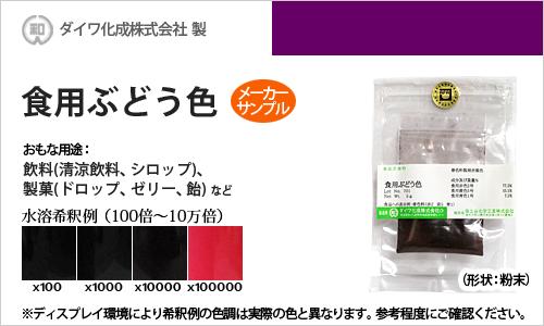 食用色素製剤 ぶどう色 - メーカーサンプル 5g(粉末状)の食紅(食用色素)