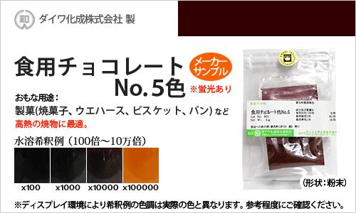 食用色素製剤 チョコレートNo.5色(高温の焼物に最適) - メーカーサンプル 5g(粉末状)の食紅(食用色素)