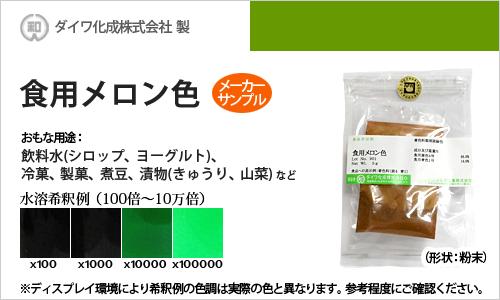 食用色素製剤 メロン色(緑色) - メーカーサンプル 5g(粉末状)の食紅(食用色素)