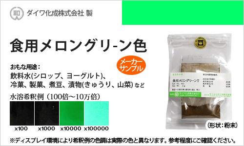 食用色素製剤 メロングリーンT色(緑色) - メーカーサンプル 5g(粉末状)の食紅(食用色素)