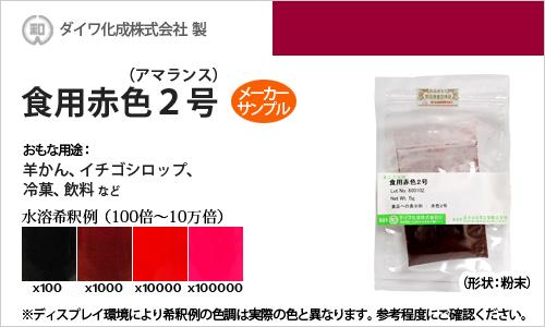 食用赤色2号(アマランス、ようかん・いちごシロップの着色に最適) - メーカーサンプル 5g(粉末状)の食紅(食用色素)