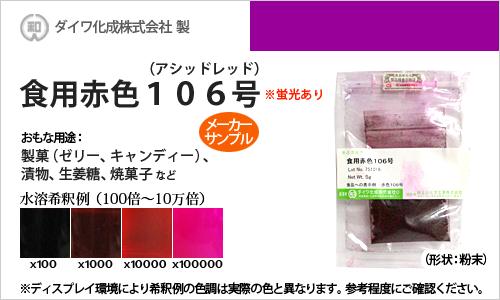 食用赤色106号(アシッドレッド、漬物等の着色に最適) - メーカーサンプル 5g(粉末状)の食紅(食用色素)