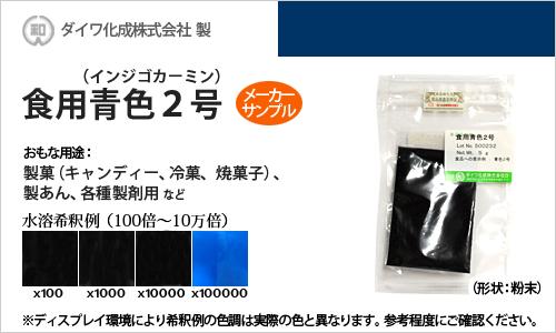 食用青色2号(インジゴカーミン) - メーカーサンプル 5g(粉末状)の食紅(食用色素)